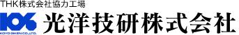 光洋技研株式会社