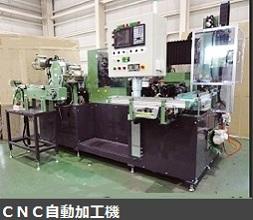 CNC自動加工機2